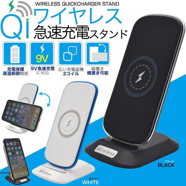 Qi(チー) ワイヤレス 急速充電スタンド  無線充電 置くだけ iPhone8 iPhoneX iPhoneXS対応 スマホ|n-style