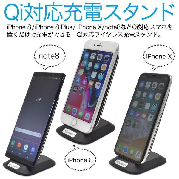 Qi(チー) ワイヤレス 急速充電スタンド  無線充電 置くだけ iPhone8 iPhoneX iPhoneXS対応 スマホ|n-style|02