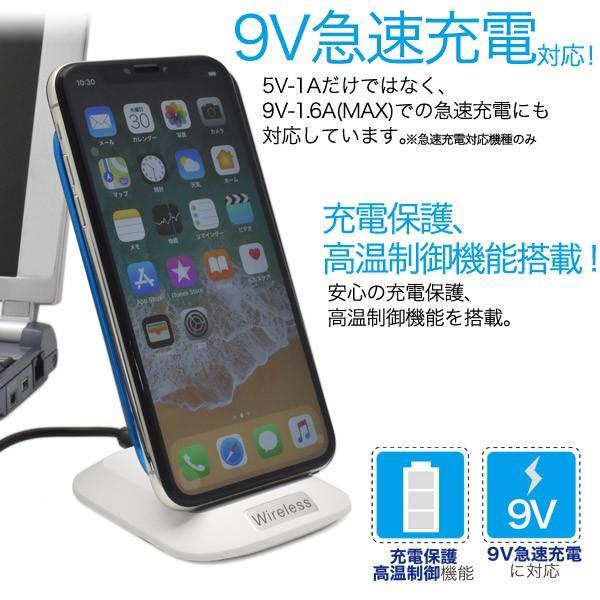 Qi(チー) ワイヤレス 急速充電スタンド  無線充電 置くだけ iPhone8 iPhoneX iPhoneXS対応 スマホ|n-style|03