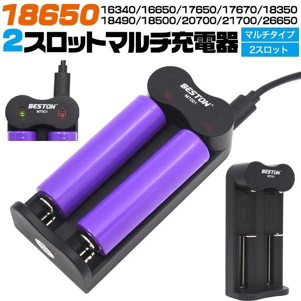 リチウムイオン充電池用 充電器 2本用 18650 16340 16650 17650 17670 18350 18490 18500 20700 21700 26650 USBマルチ充電器