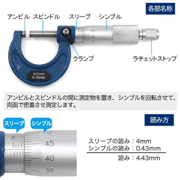 標準外側マイクロメーター 精密測定器 ノギス 0.01mm|n-style|03