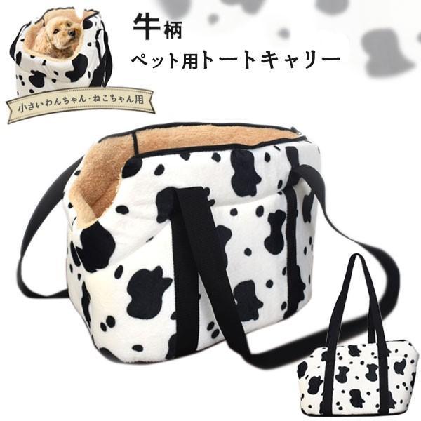 ペットキャリーバッグ ふわふわ牛柄 トート 猫 犬 ショルダーキャリー 肩掛け お出かけ
