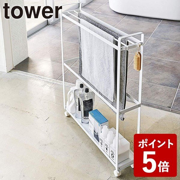 山崎実業 tower 収納付きバスタオルハンガー ホワイト バスマット 隙間 収納 4292 Yamazaki タワー n-tools