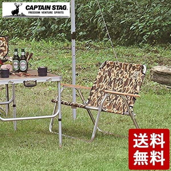 キャプテンスタッグ キャンプアウト アルミ背付きベンチ カモフラージュ UC-1628 CAPTAIN STAG パール金属|n-tools