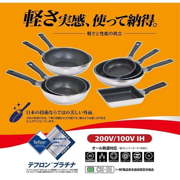 ウルシヤマ IHルミエール フライパン 28cm LME-F28|n-tools|05
