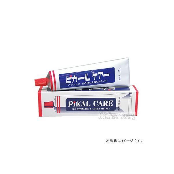 PiKAL(ピカール)ピカールケアー クリーム状金属磨き 150g −日本磨料工業−