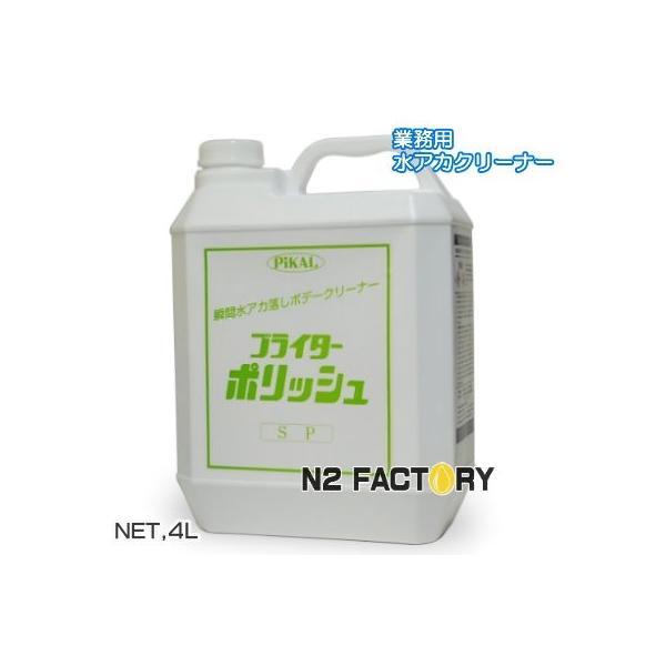 ピカール ブライターポリッシュ 4Lボトル・業務用『水アカ落とし』−PiKAL・日本磨料工業−