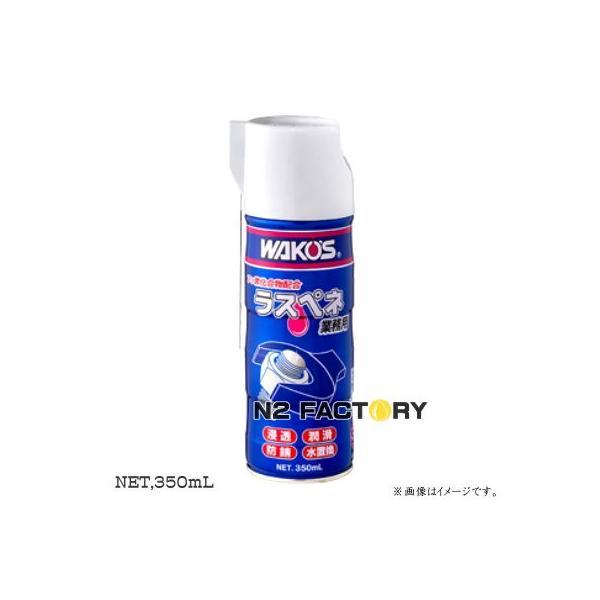 ワコーズ RP-C ラスペネC 業務用浸透潤滑剤 350ML(商品改定・品番122) −和光ケミカル・WAKO'S−
