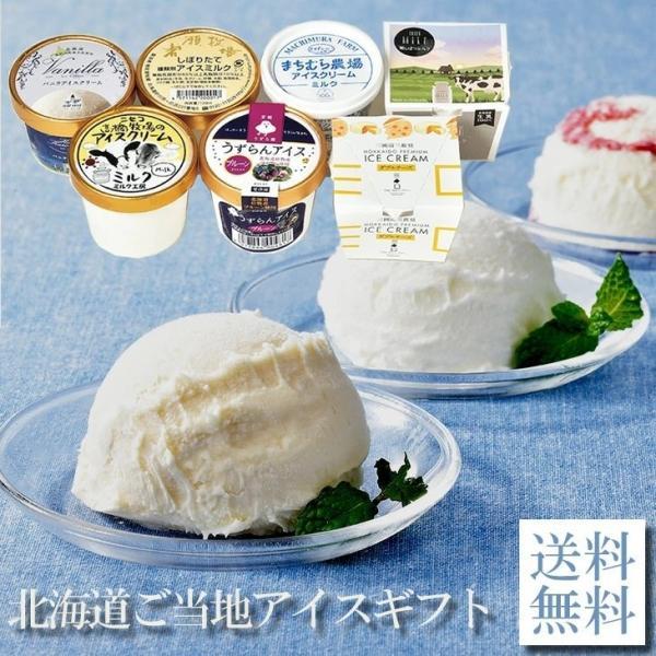 北海道ご当地アイスギフト7個セット「産地直送」「FUJI」バレンタインホワイトデー詰め合わせアイスクリーム牧場お取り寄せ