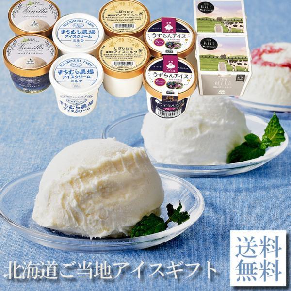 北海道ご当地アイスギフト10個セット「産地直送」「FUJI」バレンタインホワイトデー詰め合わせアイスクリーム牧場お取り寄せ