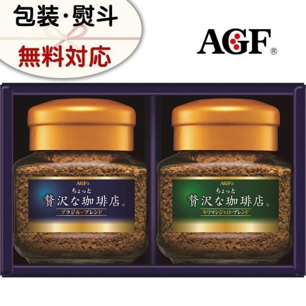 low priced cd675 6db7c AGF ちょっと贅沢な珈琲店 インスタントコーヒー ブラック ...