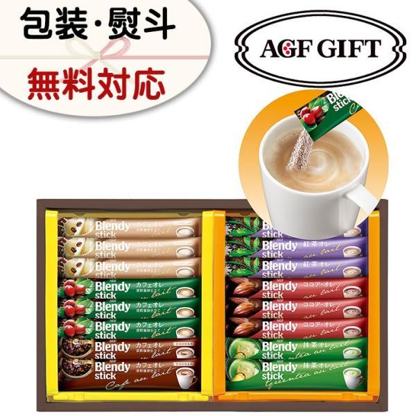 ギフト コーヒー AGF ブレンディ スティック カフェオレ BST-10C ギフトセット 詰め合わせ 贈り物 贈答品 プレゼント 引っ越し 挨拶 父の日|n43