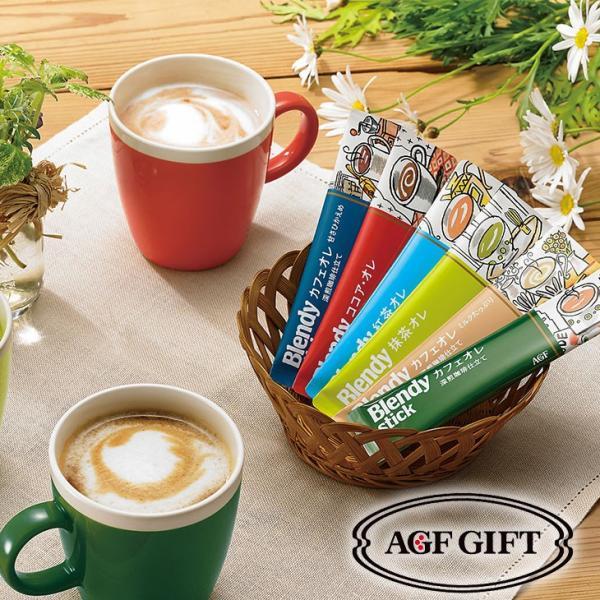 ギフト コーヒー AGF ブレンディ スティック カフェオレ BST-10C ギフトセット 詰め合わせ 贈り物 贈答品 プレゼント 引っ越し 挨拶 父の日|n43|02