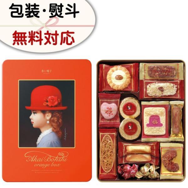 お中元 御中元 ギフト お菓子 赤い帽子 チボリーナ オレンジボックス 個包装 缶入 クッキー ギフトセット 詰め合わせ 贈り物 プレゼント 引っ越し 挨拶 早割|n43