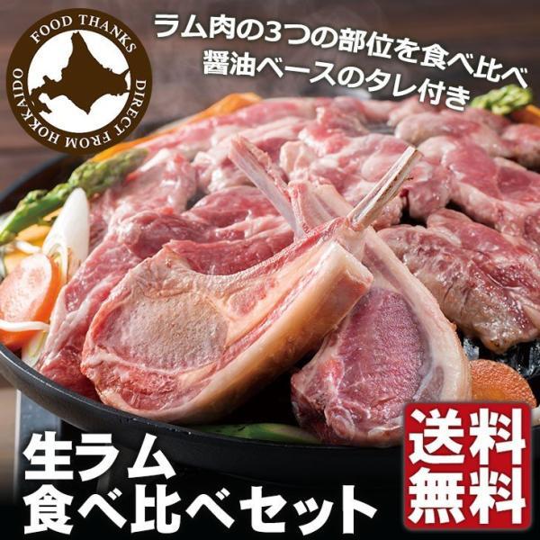 【8月4日以降のご注文19日以降発送】お肉 肉の山本 生ラム 食べ比べ 送料無料「産地直送」北海道「FUJI」寒中見舞い