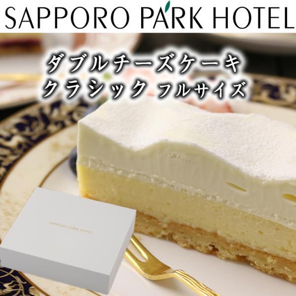 ギフトスイーツ札幌パークホテル北海道ダブルチーズケーキクラシック約850g名店ギフトセット「FUJI」「産地直送」