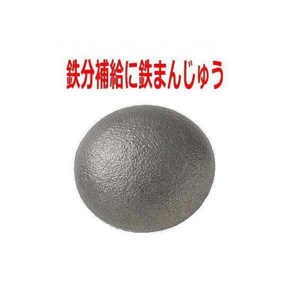 南部鉄器/アサヒ 健康鉄まんじゅう(鉄たまご)  F−10 鉄玉子 鉄分補給 |nabekoubou