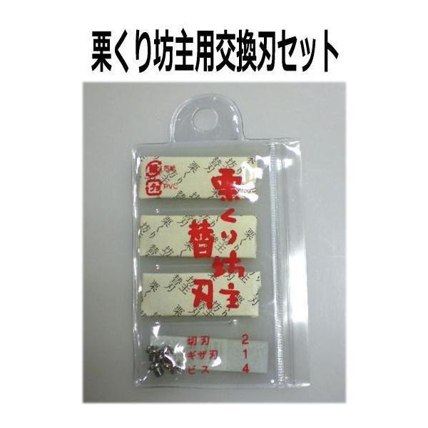 SUWADA 諏訪田製作所 新型栗くり坊主用交換刃セット 111502
