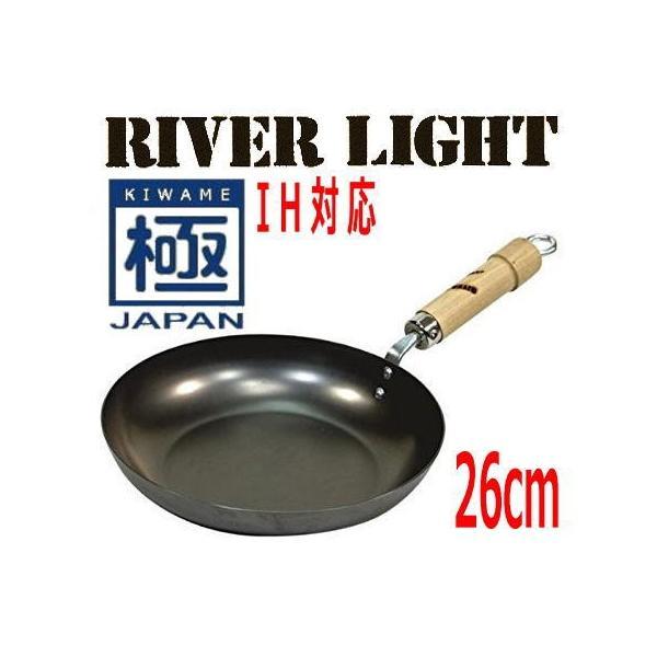 フライパン リバーライト 極JAPAN(ジャパン) 鉄フライパン 26cm IH対応 日本製 |nabekoubou
