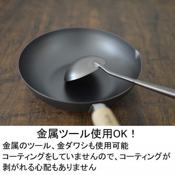 リバーライト 極JAPAN(ジャパン) 鉄炒め鍋 26cm IH対応 日本製|nabekoubou|04
