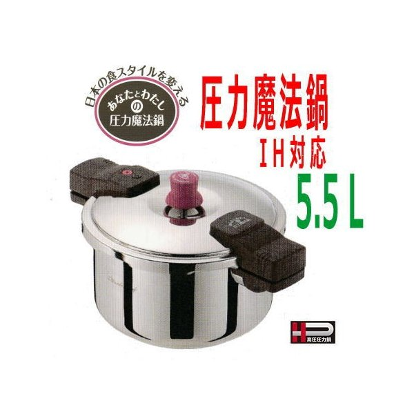 ワンダーシェフ  圧力鍋 IH対応 超高圧 あなたと私の圧力魔法鍋両手5.5L(ZADA55)   640604 送料無料|nabekoubou