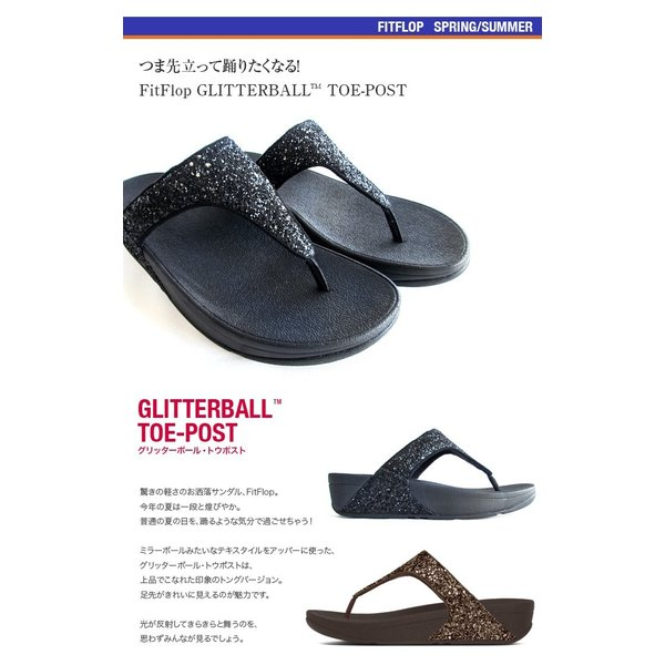 FitFlopTM GLITTERBALL TOE-POST  送料無料 即日発送可