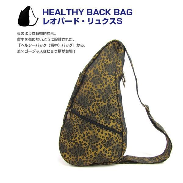 HEALTHY BACK BAG ヘルシーバックバッグ レオパード・リュクス S 即日発送可 送料無料