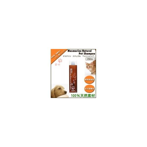 garden ガーデン マスマリン ナチュラル ペットシャンプー 全犬猫種用 アミノ酸シャンプー 250ml|nabike