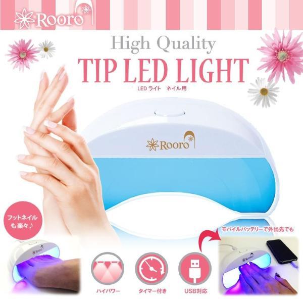 High Quality TIP LED LIGHT LEDライト 5W RO-LEDPK タイマー付/ネイル/フットネイル/USB対応