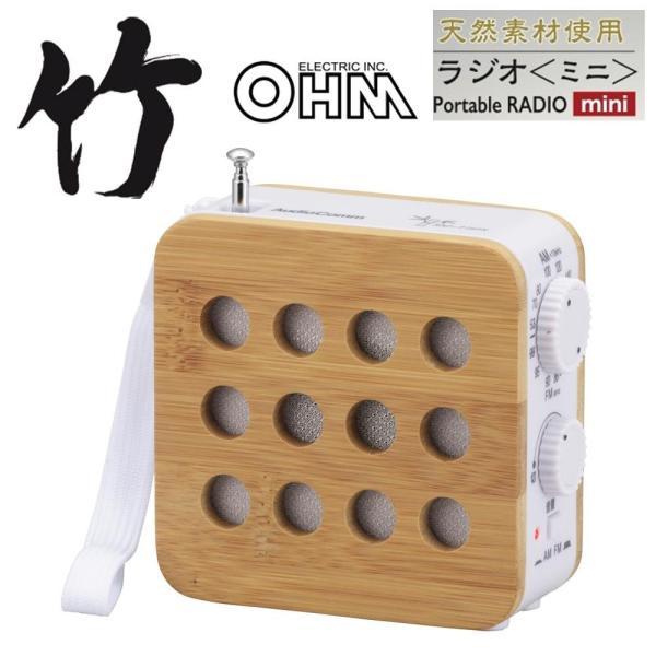 オーム電機 OHM 天然素材使用 竹ラジオ ミニ RAD-T160N nabike