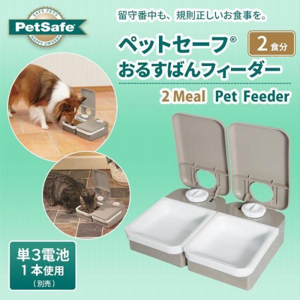 PetSafe Japan ペットセーフ おるすばんフィーダー 2食分 PFD18-12689|nabike
