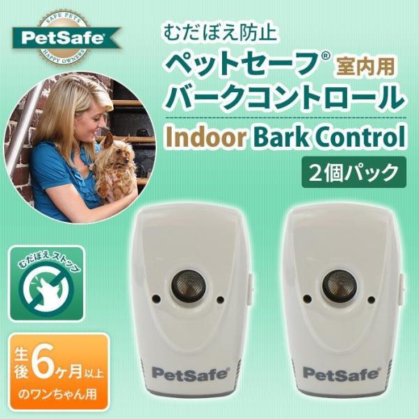 PetSafe Japan ペットセーフ  むだぼえ防止 室内用 インドアバークコントロール 2個パック PBC18-15492|nabike
