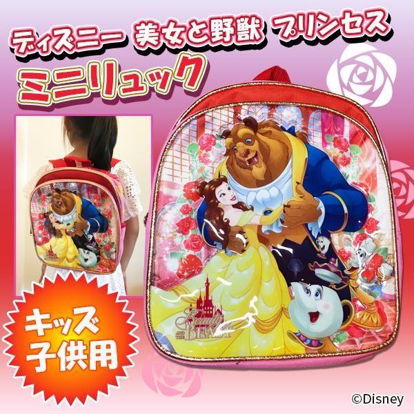 Disney ディズニー 美女と野獣 プリンセス ミニリュック(B&Bダンス) 海外輸入品 キッズ 子供用 KB-69936|nabike