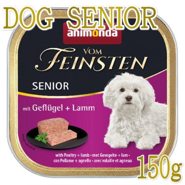 最短賞味2023.3・アニモンダ 高齢犬 フォムファインステン シニア(鳥肉・牛肉・豚肉・子羊肉)150g 82623ウェット ドッグフードANIMONDA正規品