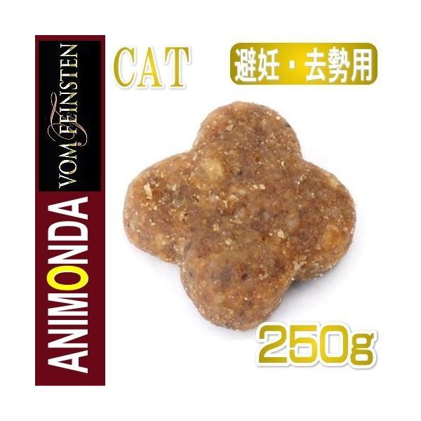 最短賞味2020.4.5・アニモンダ 成猫用 フォムファインステン デラックス ライト(避妊去勢猫用) 250g 83753 ドライ ANIMONDA 正規品|nachu|03