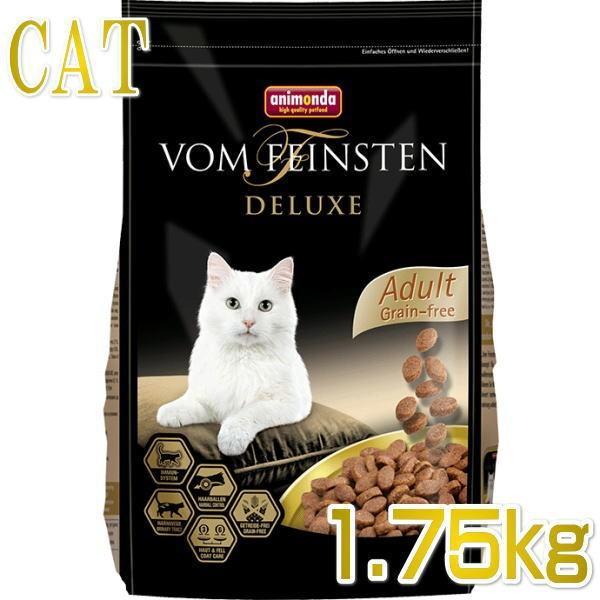 最短賞味2020.1.29・アニモンダ 猫用 フォムファインステン デラックス グレインフリー 1.75kg 83779 成猫用キャットフード ANIMONDA 正規品|nachu
