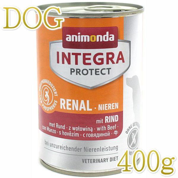 最短賞味2020.12・アニモンダ 犬用 腎臓ケア(牛)400g 86404 インテグラプロテクト ニーレン ドッグフード 腎臓サポート ウェット ANIMONDA 正規品|nachu