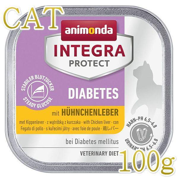 最短賞味2020.7・アニモンダ 猫用 糖尿病ケア(鶏レバー)100g 86693 猫用療法食ウェット インテグラプロテクト ANIMONDA 正規品|nachu