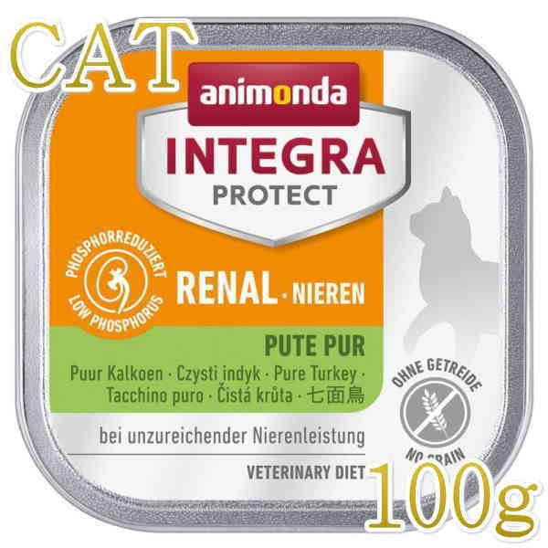 最短賞味2021.3・アニモンダ 猫用 腎臓ケア ウェット(七面鳥のみ)100g 86803 インテグラプロテクト ニーレン キャットフード ANIMONDA 正規品 nachu
