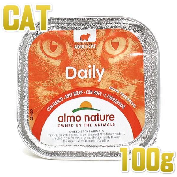 最短賞味2020.12・アルモネイチャー 猫 ウェット デイリーメニュー ビーフ入りのソフトムース 100g alc350 キャット 正規品|nachu