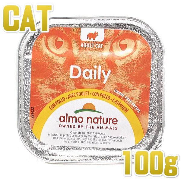 最短賞味2020.12・アルモネイチャー 猫 ウェット デイリーメニュー チキン入りのソフトムース 100g alc351 キャット 正規品|nachu