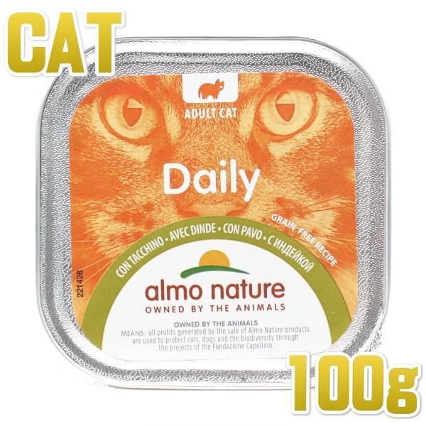最短賞味2020.12・アルモネイチャー 猫 ウェット デイリーメニュー 七面鳥入りのソフトムース 100g alc353 キャット 正規品|nachu