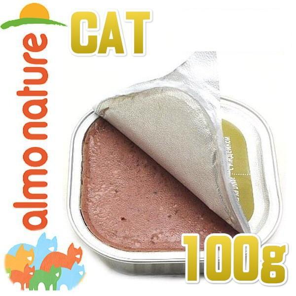 最短賞味2020.12・アルモネイチャー 猫 ウェット デイリーメニュー 七面鳥入りのソフトムース 100g alc353 キャット 正規品|nachu|02