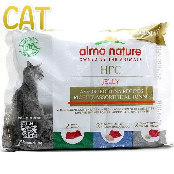 最短賞味2021.2・アルモネイチャー 猫 マルチパック(まぐろと舌平目ジェリー、まぐろジェリー、まぐろとしらすジェリー各55g2袋計6パック)|nachu