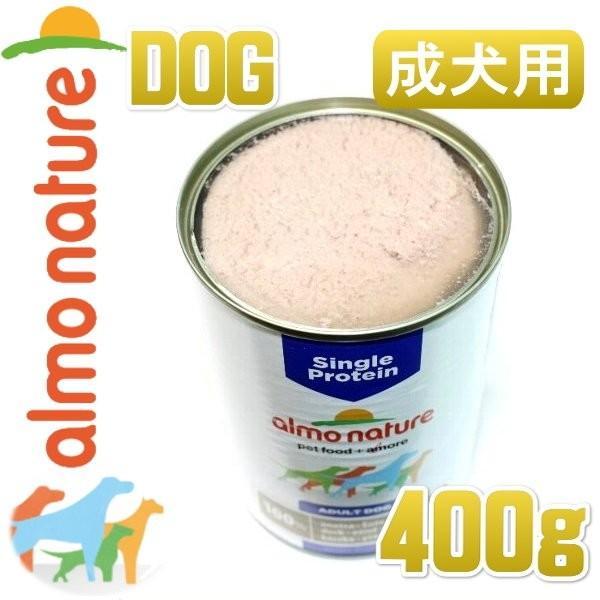 最短賞味2021.5・アルモネイチャー 犬 シングルプロテインドッグ・ダックのご馳走 400g缶 ald190 almo nature 正規品|nachu|03