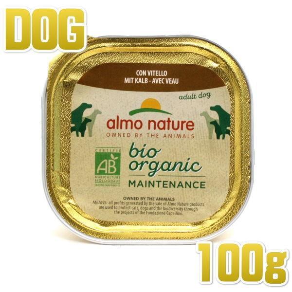 最短賞味2020.9・アルモネイチャー 犬 デイリーメニュードッグ 子牛肉入りのご馳走 100g ald245 オーガニック ウェット正規品|nachu
