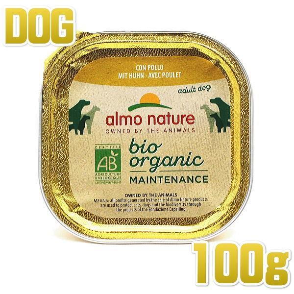 最短賞味2020.8・アルモネイチャー 犬 デイリーメニュードッグ チキン入りのご馳走 100g ald262 オーガニック ウェット正規品 nachu