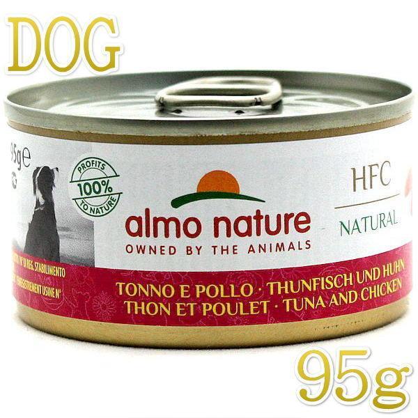 最短賞味2021.5・アルモネイチャー 犬 ウェット まぐろとチキンのご馳走 95g缶フレーク状 ald5542 ウェット almo nature 正規品 nachu