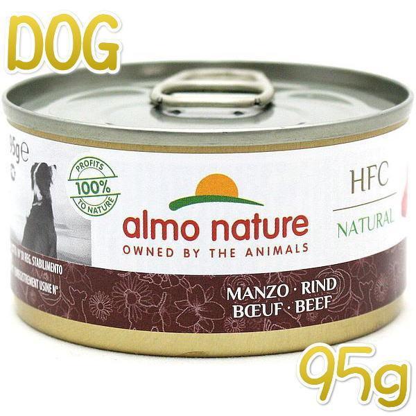 最短賞味2021.7・アルモネイチャー 犬 ウェット ビーフのご馳走 95g缶 ald5544 ウェット almo nature 正規品|nachu