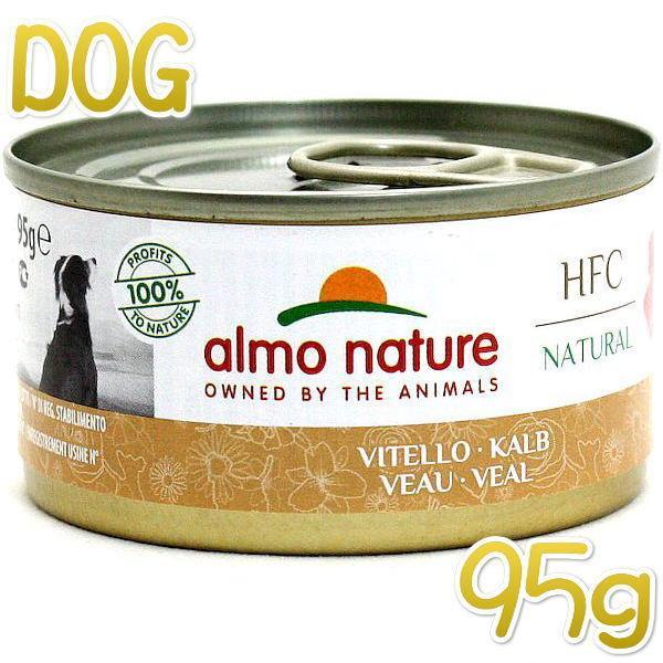 最短賞味2021.7・アルモネイチャー 犬 ウェット 子牛肉のご馳走 95g缶 ald5546 ウェット almo nature 正規品 nachu